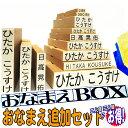 【平成最後の お買い物マラソン 送料無料】おなまえBOX追加用 おなまえゴム印セット ☆ ひらがな・