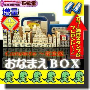 おなまえコンプリートBOX ◆【送料無料】 お名前スタンプ おなまえBOX完全版 ひらがな・漢…