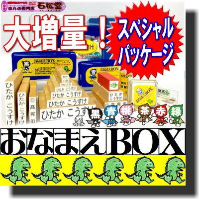 お名前スタンプおなまえBOX入園入学のおなまえ怪獣退治漢字ローマ字入12本オールインワンスーパーセットかわいいおまけ付き!お名前スタンプセール50%OFF布用と油性スタンプ台付きおなまえぼっくす