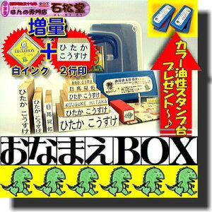 おなまえBOX ★ レビュー3万7千! ひらがな・漢字・ローマ字 セット 布用白インク 選べる…