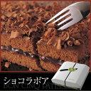 チョコレートケーキ ふんわりチョコスポンジにガナッシュクリームと甘酸っぱいアプリコットジャ...
