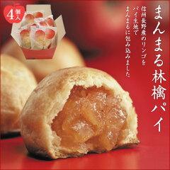 信州長野産のリンゴのプレザーブをパイ生地でまんまるに包み込み、焼き上げました。りんごのお...