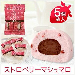 ふんわり、もっちり!苺のフリーズドライを練りこんだ苺風味のマシュマロでチョコクリームを包...