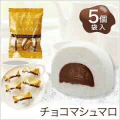 ふんわり、もっちり!やわらかなマシュマロでチョコを包みました。個包装されているので、職場...