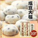 大福は良質の餅米を使い、北海道産小豆のさらしあんを包みました。赤えんどう豆の塩加減が味を...