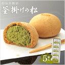 茶処、福岡・八女の抹茶をふんだんに使った餡は、翠鮮やかに色・風味を損なうことなく、麦焦が...