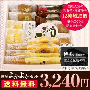 【送料無料】 博多よかよかセットDA-11 【和菓子セット 詰め合わせ 老舗 お菓子 スイーツ…