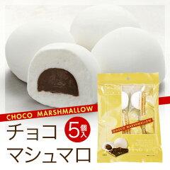 チョコマシュマロ5個袋入   【石村萬盛堂 通販 洋菓子 お菓子 marshmallow おや…