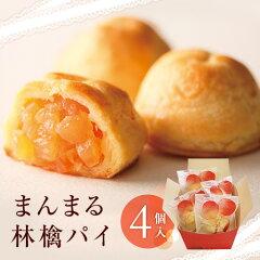 まんまる林檎パイ 4個入 (のし・包装対応不可です)【アップルパイ リンゴ パイ 詰め合わせ …