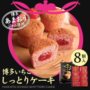博多いちごしっとりケーキ8個入  (のし・包装対応不可です)【苺 スイーツ あま…