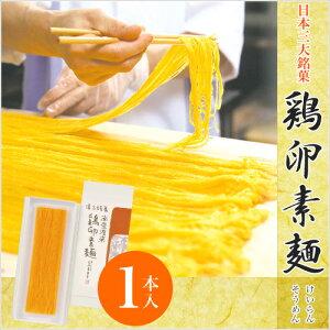 鶏卵素麺(けいらんそうめん)鶏卵の黄身を素麺状に蜜煮した秘伝の菓子で、日本三大銘菓のひと...