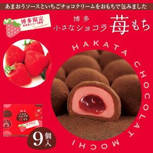 小さなショコラ苺もち 9個入   【石村萬盛堂 九州 福岡 博多 お土産 通販 …