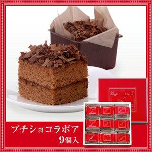 プチショコラボア スイーツ プチギフト チョコレート バレンタイン
