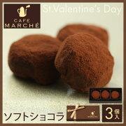 バレンタイン ショコラ プチギフト プレゼント スイーツ チョコレート チョコスイーツ ホワイト
