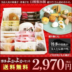 【お菓子 詰め合わせ】当店人気和洋お菓子スイーツを13種類26個詰め合わせセット♪贈り物や内...