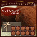 コクのあるチョコレートクリームをしっとりやわらかな食感にし、ココアパウダーをかけて仕上げ...