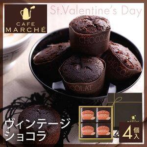 【バレンタイン】CV−22ヴィンテージショコラ4個入 【バレンタイン特集 期間限定商品 ギフト…
