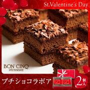 バレンタイン プチショコラボア プチギフト プレゼント スイーツ チョコレート チョコスイーツ