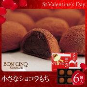 バレンタイン ショコラ プチギフト プレゼント スイーツ チョコレート チョコスイーツ