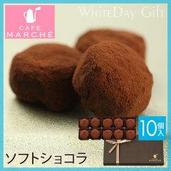 【ホワイトデー特集,お返し】コクのあるチョコレートクリームをしっとりやわらかな食感にし、コ...
