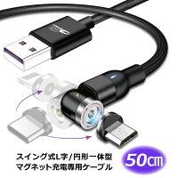 スイング式マグネット充電ケーブル50cm
