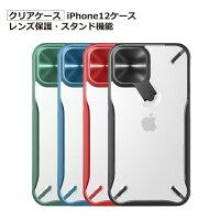 iphone12保護ケース