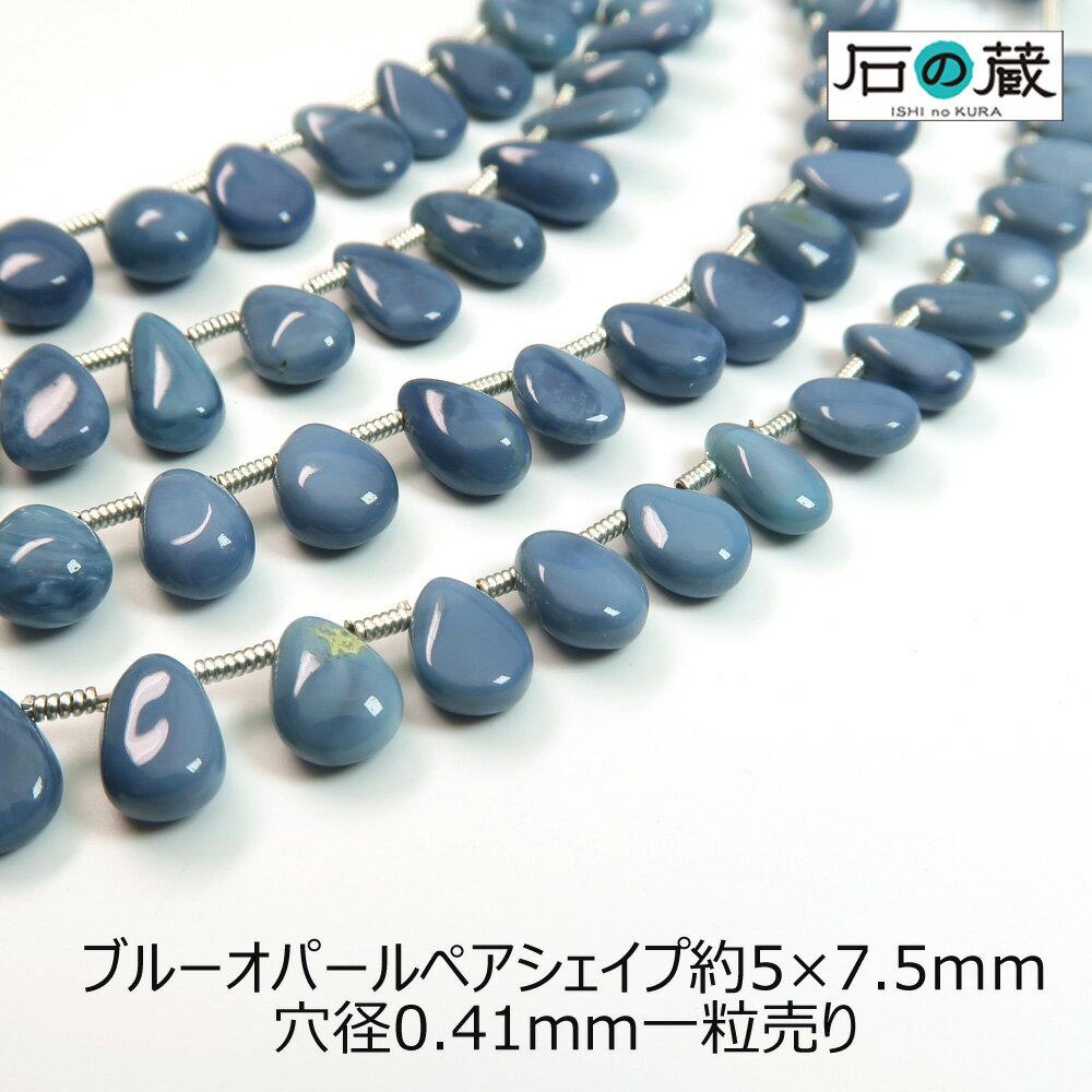 ブルーオパールAAa平ドロップ(ペアシェイプ) ビーズ5.5ー6×7.5ー9mm 1粒売り画像