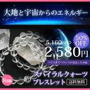 特別セール  ネコポス便送料無料 スパイラルクォーツ(螺旋水晶)8mm...