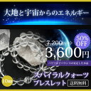 特別セール  ネコポス便送料無料 スパイラルクォーツ(螺旋水晶)10m...