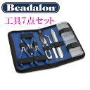 【Beadalon】アクセサリー制作用工具セット(ツールセット) ポーチ付き ◇基本7点セット◇ 石の蔵