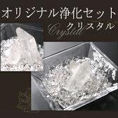 【宅急便送料無料】浄化セット(穴無し浄化用さざれ・水晶ポイント・ガラス皿)