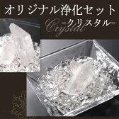 【送料無料】浄化セット(穴無し浄化用さざれ・水晶ポイント・ガラス皿)