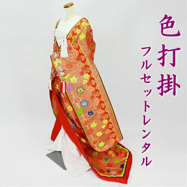 【色打掛レンタル】色打掛 フルセットレンタル 結婚式 婚礼 和装 神前式 前撮り レンタル色打掛 iro1032r-wa-pinc 蔓楓に家紋 オレンジ色