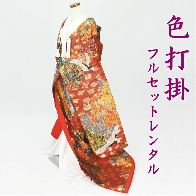 【色打掛レンタル】色打掛 フルセットレンタル 結婚式 婚礼 和装 神前式 前撮り レンタル色打掛 iro1041r-wa-pinc 鶴に松林 赤茶に金