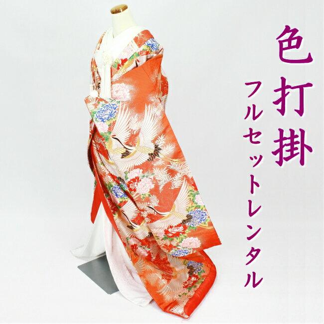 【色打掛レンタル】色打掛 フルセットレンタル 結婚式 婚礼 和装 神前式 前撮り レンタル色打掛 iro1069r-wa-pinc 牡丹に鶴 オレンジ色