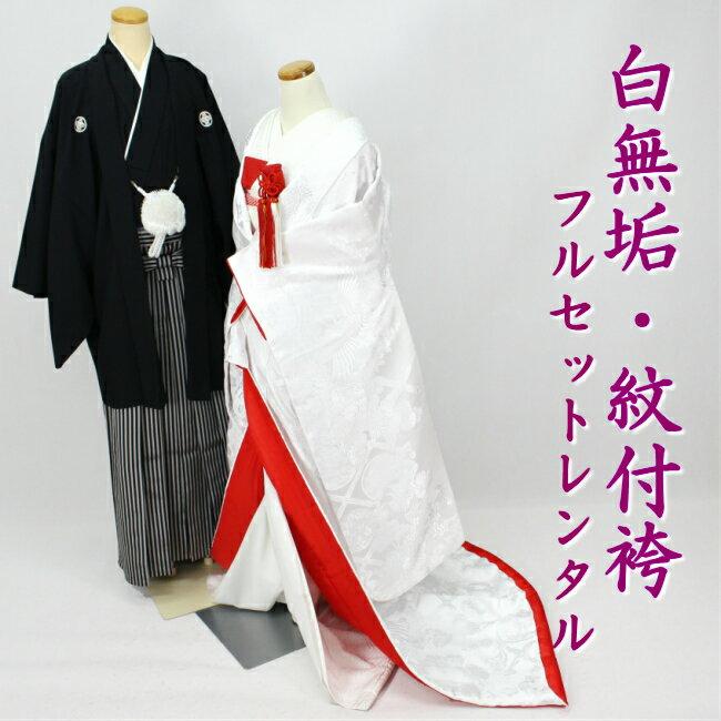 白無垢 紋付袴 フルセットレンタル 結婚式 婚礼 和装 神前式 前撮り レンタル白無垢 shiro2030r-wa 飛翔 白赤 ホワイト【レンタル】
