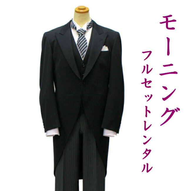 【レンタル】モーニングフルセットレンタルモーニングmorning-r