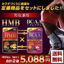 HMB サプリ 180粒 BCAA サプリ 180粒 セット 2商品とも美味しく食べれるタブレット ...
