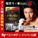 HMB プロスペック 2500 サプリ ISDG 医食同源ド...