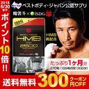 HMB サプリ 魔裟斗 愛用 ベストボディジャパン 公認 サ...