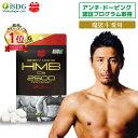 【本日限定 HMBが64%OF...