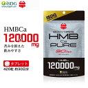 10/20からクーポン【 送料無料 】HMBCa4000mg配合サプリ BMS HMB PURE HMBピュア 420粒 30日分 激安 筋トレ トレーニング ダイエット ISDG