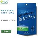 機能性表示食品 GAB サプリ 血圧ケア 60粒 30日分 ギャバ サプリメント グアバ グァヴァ ガヴァ グワバ ビタミン ISDG 医食同源 さぷり ビタミンB2 乳酸菌 安眠 リラックス