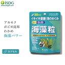 【 送料無料 】海藻 サプリ 海藻粒 60粒 30日分 サプ...