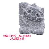 石の置物猫の石の彫刻浅賀正治作「よし頑張るぞ!」石のオブジェ