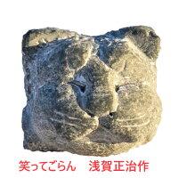 【縁起物】浅賀正治作石の彫刻ネコ科動物『笑ってごらん』国産石オリジナル作品