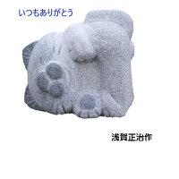 浅賀正治作ネコ石彫刻「いつもありがとう」石のオブジェ玄関エクステリア