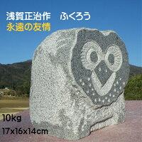 【縁起物】石の彫刻浅賀正治作ふくろう『永遠の友情』わが家の道しるべ