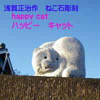 【縁起物】浅賀正治作ねこ石彫刻「happycatハッピーキャット」オリジナル
