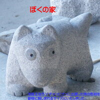 浅賀正治作犬の石彫刻『ぼくの家』